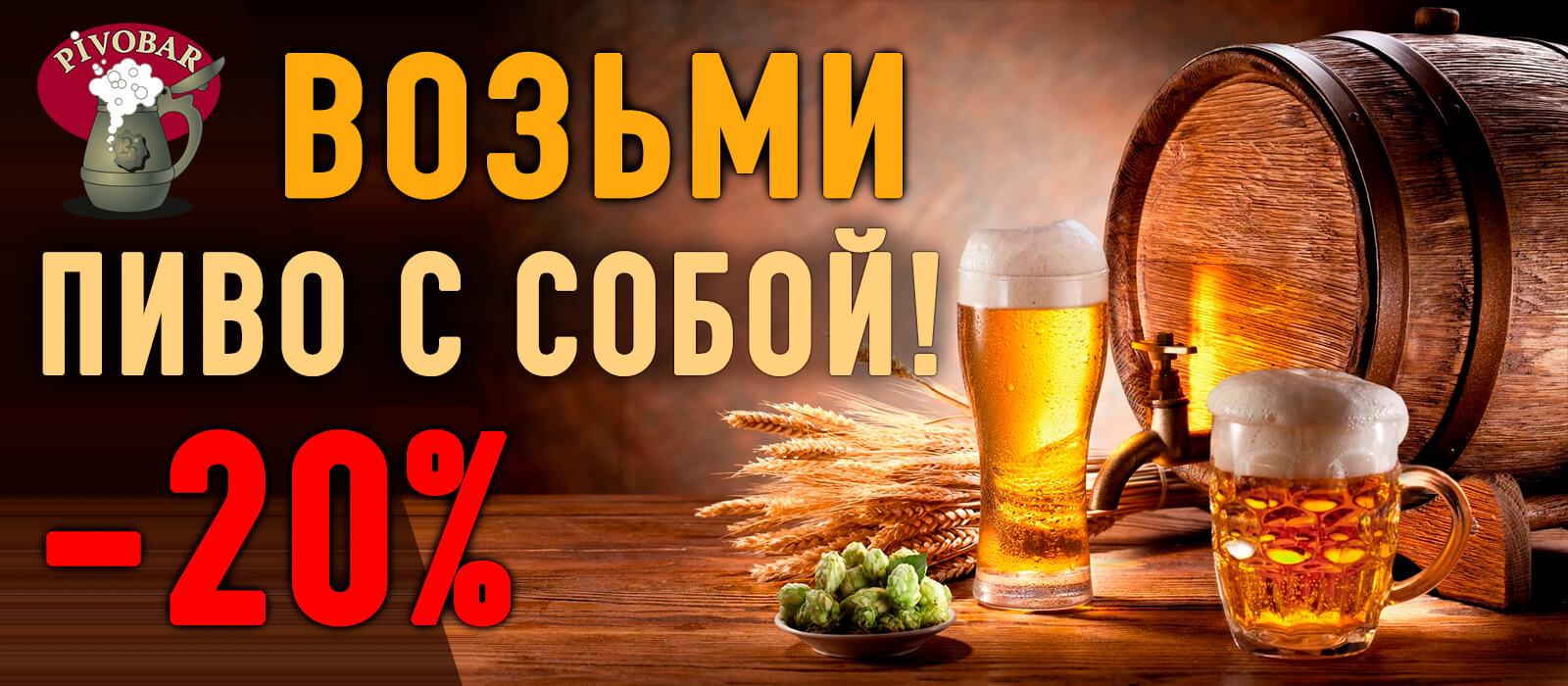 пиво с собой