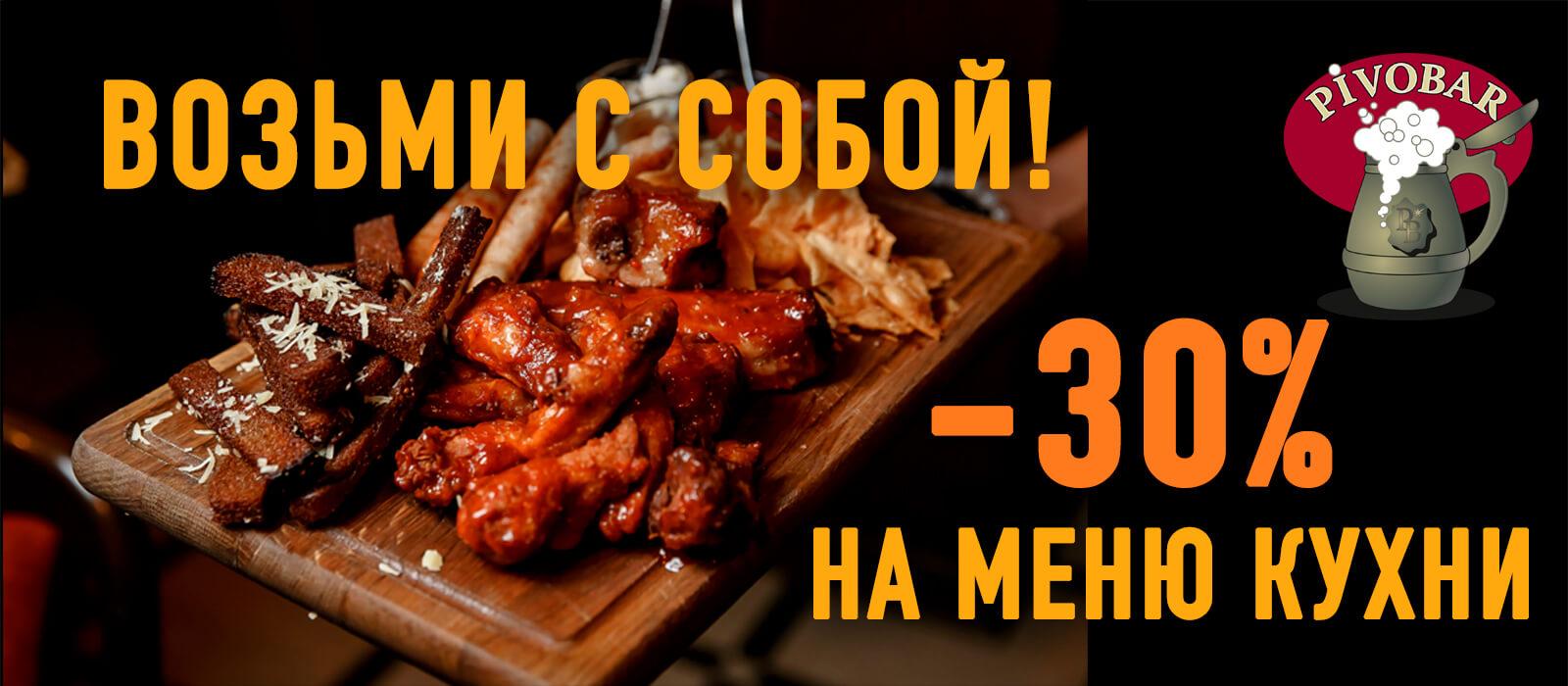 кухня -30